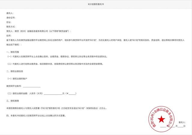 微贷网委托授权书