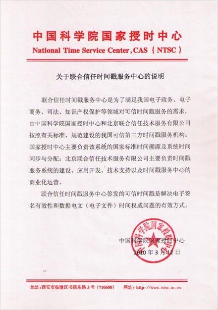 联合信任时间戳服务中心说明(Time Stamp Authority)